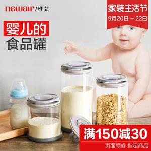 维艾玻璃瓶子密封罐玻璃大号奶粉罐茶叶储物罐厨房用品厨具中小号