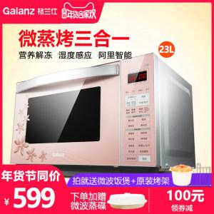 Galanz/<span class=H>格兰仕</span> HC-83210FB微波炉<span class=H>光波炉</span>智能平板烤箱一体机自动
