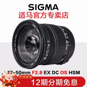 Sigma/适马17-50mm F2.8 EX DC OS 单反照相机<span class=H>镜头</span>广角佳能<span class=H>尼康</span>口