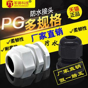 尼龙塑料电缆防水<span class=H>接头</span>PG7/PG9/PG11/PG13.5/PG16/PG19-PG48 包邮