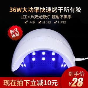美甲光疗机36W快干美甲灯led/UV双效<span class=H>指甲油</span>胶家用不黑手光疗机器