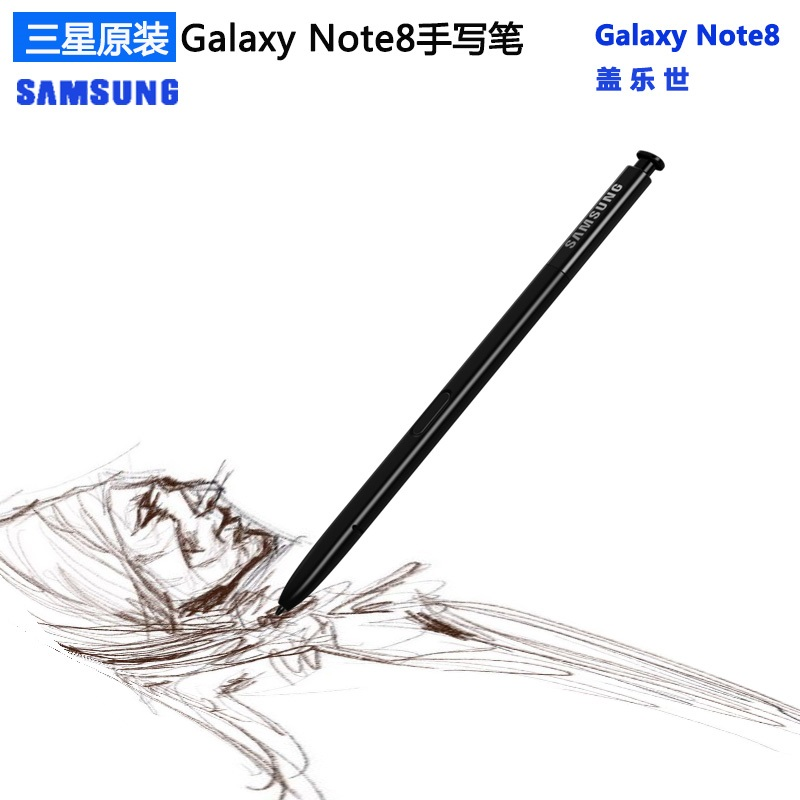 三星原装 Galaxy Note8手机S PEN N9500手写笔spen