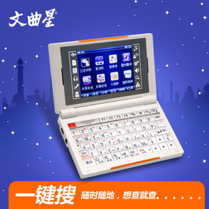 文曲星E1000S<span class=H>电子词典</span>朗文版权辞典双解真人发音高中实用无游戏