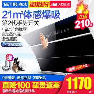 Setir/森太 CXW-268-B16抽<span class=H>油烟</span><span class=H>机</span>侧吸式壁挂家用吸<span class=H>油烟</span><span class=H>机</span>自动清洗
