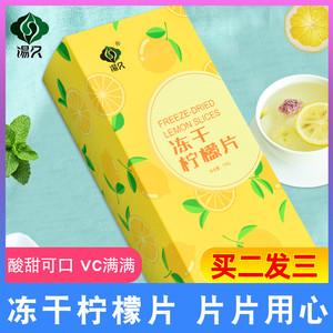 蜂蜜冻干柠檬片花茶150g 约30片