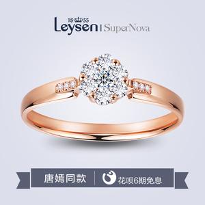 莱绅通灵<span class=H>珠宝</span> 钻戒18K金结婚钻石戒指正品女款求订婚 翠贝卡