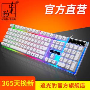 有线游戏键盘<span class=H>电脑</span>台式电竞<span class=H>周边</span>外设发光usb网吧游戏办公家用包邮