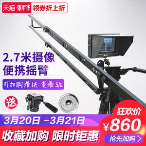 专业单反小<span class=H>摇臂</span>摄像机支架 便携电影摄影视相机伸缩<span class=H>摇臂</span>云台