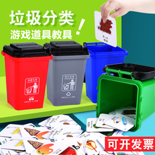 Trash sorting games props teaching aids 3-4-6 years old 7 Shanghai children's early education trash can desktop puzzle toys