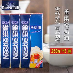 雀巢淡奶油 鲜稀奶油 蛋糕裱花 烘焙装饰原料 250ml*3盒