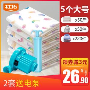 抽空气加厚款真空袋子<span class=H>压缩袋</span>大号棉被专用装被子子羽绒服收纳整理