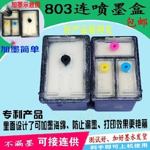 适用惠普803<span class=H>墨盒</span>HP2132 1111 2131 1112打印机连喷连供<span class=H>墨盒</span>可加墨