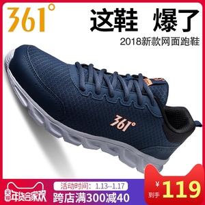 361运动鞋男冬季2019新款跑步鞋361度<span class=H>男鞋</span>正品网面透气休闲<span class=H>鞋子</span>R