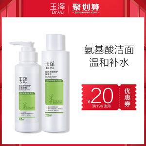 玉泽皮肤屏障修护洁面补水套装男女保湿温和清洁氨基酸<span class=H>洗面奶</span>