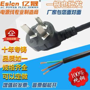 电源线厂家直销  亿晟纯铜CCC家电大功率通用三芯三孔单头插头线