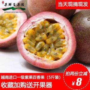 越南百香果进口一级紫果<span class=H>新鲜</span>现摘大5斤孕妇热带<span class=H>水果</span>鸡蛋大果包邮