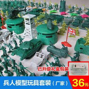 包邮二战士兵模型环保塑料小兵人怀旧军事战争儿童沙盘<span class=H>玩具</span>套装