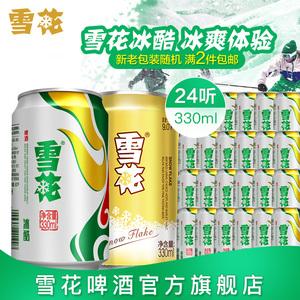 SNOW/雪花<span class=H>啤酒</span>罐装雪花冰酷9度330ml*24听<span class=H>啤酒</span>整箱麦芽小麦酒熟啤