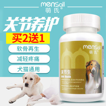 Meng's joints, pet dogs, chondroitin, bones, bones, joints, osteoarthritis, repair, pain, bone, nutrition, health products