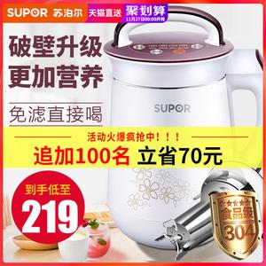 【苏泊尔】豆浆机全自动免过滤破壁机