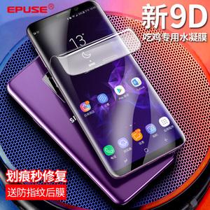 三星S8钢化膜S9水凝膜全屏覆盖S9+plus手机<span class=H>贴膜</span>Note8曲面高清Note9全包无白边防摔软膜8+