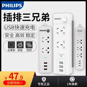 <span class=H>飞利浦</span>小U拖线板 USB插排家用插排 智能排插usb快充插线板多功能