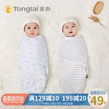 Tongtai infant's cotton quilt in spring and summer from 0 to March