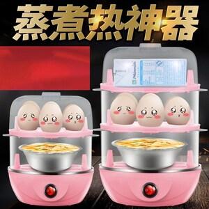 。<span class=H>蒸蛋器</span>家用多功能双层厨房电器煮蛋器蛋迷你创意小家电自动断电
