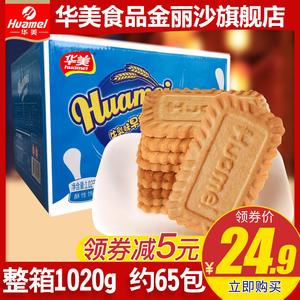 华美食品牛乳味早餐饼干整箱1020g美食糕点黑糖代餐饼干零食礼盒