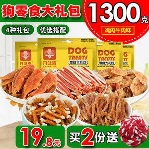 狗狗零食大<span class=H>礼包</span>宠物饼干咬胶磨牙棒泰迪金毛鸡胸肉幼犬小型火腿肠