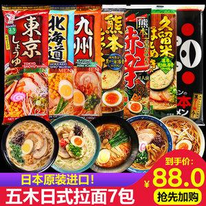 日本进口五木熊本玛尔泰九州熊本<span class=H>拉面</span>日式豚骨风味<span class=H>拉面</span>速食方便面