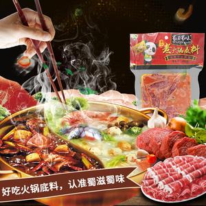 蜀滋蜀味老火锅底料280g 手工牛油麻辣香锅麻辣烫调料