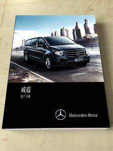16款17年款奔驰VITO威霆2.0T涡轮增压用户手册车主使用中文说明书