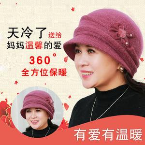 中老年人帽子秋冬季兔毛针织<span class=H>毛线帽</span>加厚妈妈帽老人帽女奶奶帽保暖