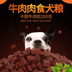 卡图牛肉颗粒 200g 狗狗零食 宠物食品<span class=H>主粮</span> 拉布拉多比特藏獒苏牧