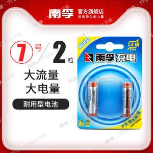 南孚7号充电电池1.2V七号耐用型900mAh镍氢可充电鼠标玩具电池2粒空调电视遥控器手电筒AAA小电池