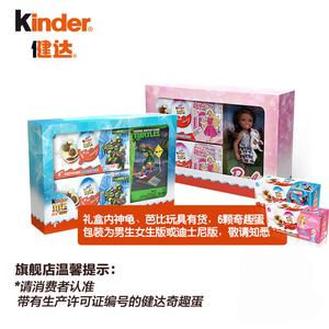 费列罗巧克力 健达奇趣蛋出奇蛋6颗礼盒送忍者神龟或芭比公主玩具
