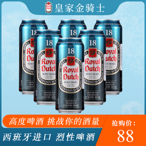 西班牙进口皇家金骑士<span class=H>啤酒</span> 6瓶高度烈性<span class=H>啤酒</span>18度<span class=H>啤酒</span>500ml*6听