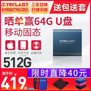 【分期免息】Teclast/台电移动固态<span class=H>硬盘</span>512g 256g移动<span class=H>硬盘</span>SSD Type-c苹果USB3.1手机固态移动<span class=H>硬盘</span>S20 500G