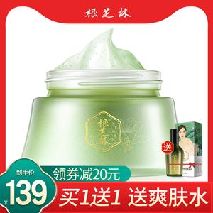根芝林按摩膏面部排深层清洁毛孔污垢毒素脸部清洁霜正品堵塞疏通