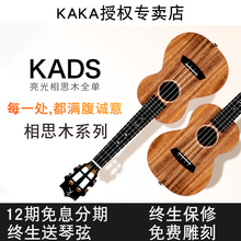 Kaka70DKADS Acacia Kaka70DKADS Junior Guitar 26/23 inch Student Girls and Males