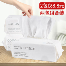 Poetry silk wash towel women disposable wash towel pure cotton wash towel compression aseptic towel beauty extraction