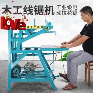 工业级电动拉花锯多功能台式线锯雕花曲线8锯条木工雕拉花机钢丝