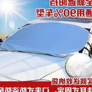 汽车用遮阳板前挡风玻璃罩隔热防晒帘遮光垫<span class=H>小车</span>外用挡光板太阳档