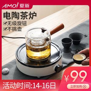 夏新迷你电陶炉<span class=H>茶炉</span>家用小型煮茶器玻璃泡茶<span class=H>茶炉</span>电磁炉微型光波炉