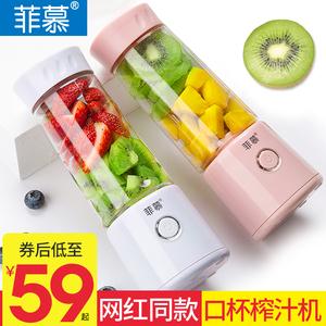 【菲慕】多功能便携充电式榨汁机