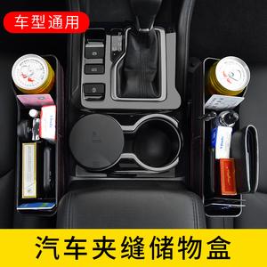 车载用品汽车收纳盒座椅夹缝车座缝隙储物神器车内杂物置物整理箱