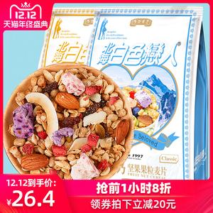 【北海白色恋人】酸奶坚果果粒燕麦450g