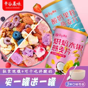 酸奶果粒麦片即食干吃烘焙水果坚果燕麦片非脱脂早餐速食懒人食品