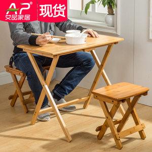 艾品简易吃饭小<span class=H>桌子</span>可折叠桌椅户外便携式餐桌方桌家用实木小户型